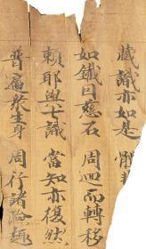 0572敦煌遺書 大英博物館 S1279莫高窟 大乘密嚴經卷下手稿。紙本大小30*778厘米。宣紙原色微噴印制。按需印制不支持退貨