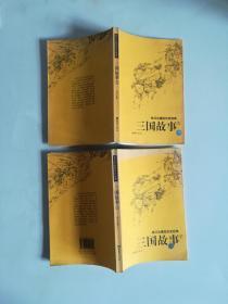林汉达通俗历史经典。三国故事。上下