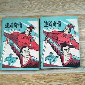 武侠小说——迷踪奇情【上下册全】梁羽生 著【品相见图】