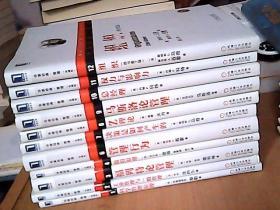 华章经典·管理珍藏版11合售,缺第5