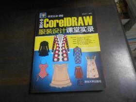 中文版CorelDRAW 服装设计课堂实录/课堂实录  配光盘