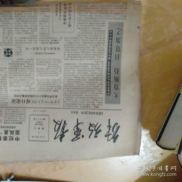解放軍報1985.3