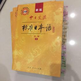 中日交流 标准日本语 初级 上册