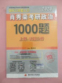 肖秀荣2020考研政治命题人1000题(上册:试题+下册:解析)