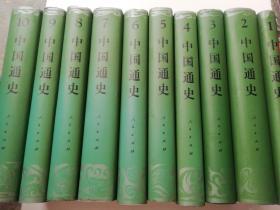 中国通史(1-10册)