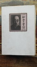 知堂书话(上下)增订重编本,毛边本(一版一印,钟叔河签名本)