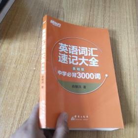 新东方 英语词汇速记大全:基础版