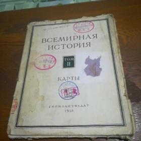 ВСЕМИРНАЯ ИСТОРИЯ(ТОМ II)(俄语原版地图)