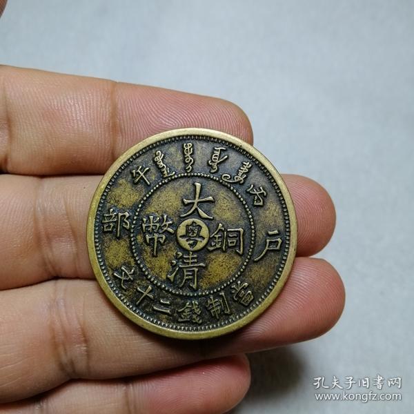 戶部 丙午 大清銅幣 中心【粵】黃銅 二十文銅板