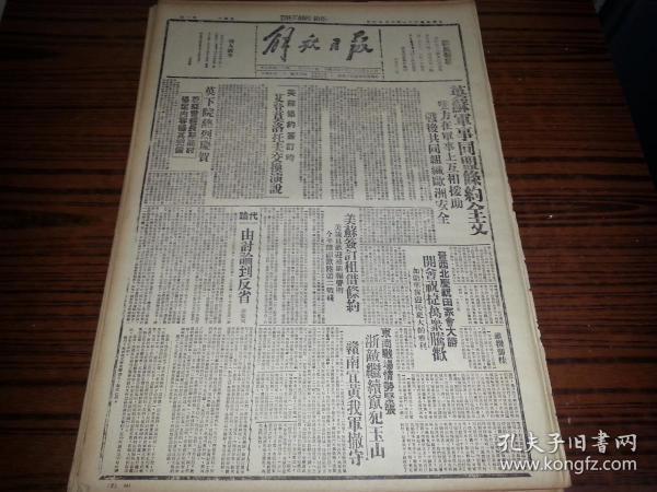 1942年6月13日《解放日報》浙敵繼續竄犯玉山,贛南宜黃我軍撤守;