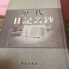 历代日记丛钞