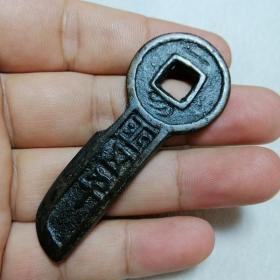 漢王莽 一刀平五千 銅鑰匙錢