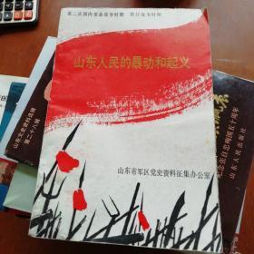 山东人民的暴动和起义( 第二次国内革命战争时期 抗日战争时期 印1500册)
