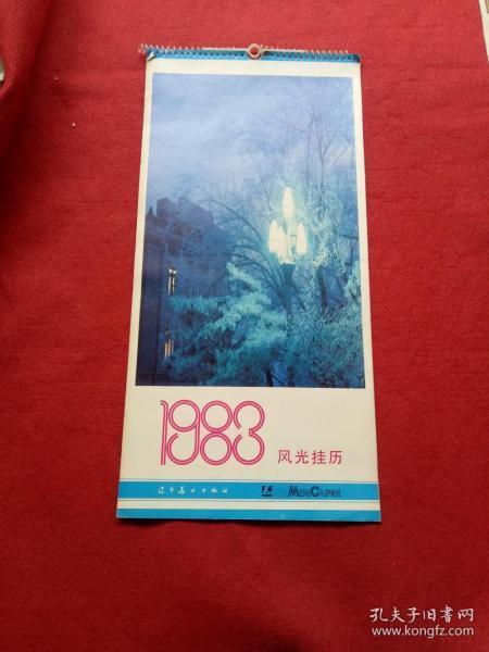 懷舊收藏掛歷年歷1983《風光掛歷》12月全遼寧美術出版52*26cm