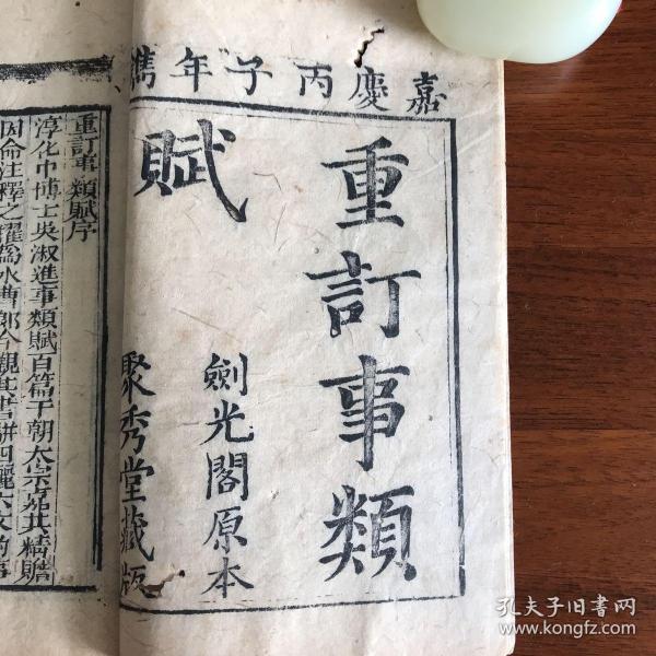重訂事類賦(嘉慶丙子 1816年刻本,六冊三十卷全,品佳)