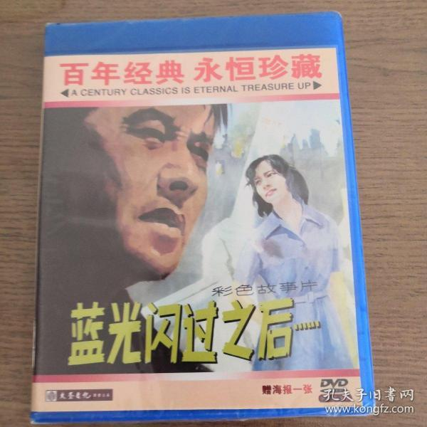 DVD《藍光閃過之后》