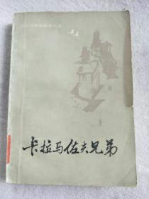 卡拉马佐夫兄弟(上)