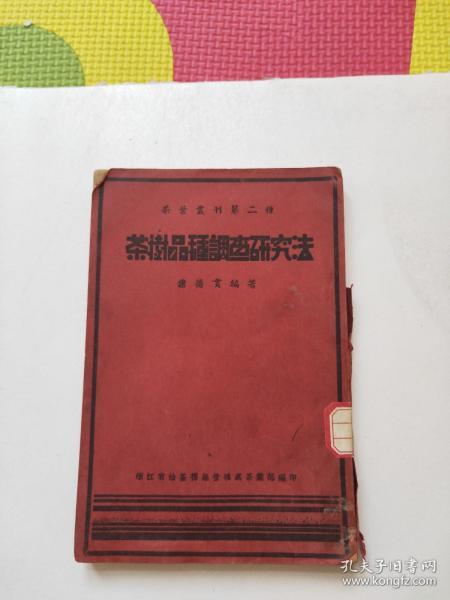茶葉叢刊第二種《茶樹品種調查研究法》 珍貴民國茶葉史料 原版書