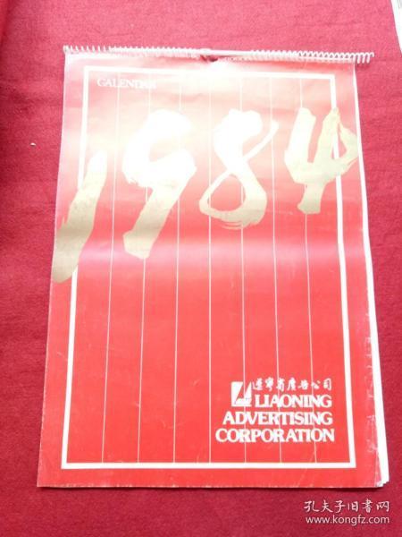 懷舊收藏掛歷年歷1984《世界風光》12月全人民美術出版社53*39cm