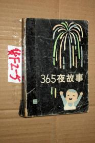 365夜故事【烟花版】上册...鲁兵主编...
