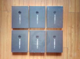 罗马帝国衰亡史(全六册)【布面精装】(2本拆封,4本未拆封 近全新)