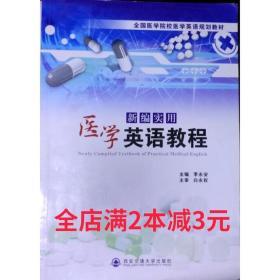 -新编实用医学英语教程 李永安 西安交通大学 9787560554860