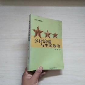 乡村治理与中国政治