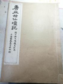唐麻姑仙壇記
