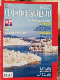 中国国家地理2017.4