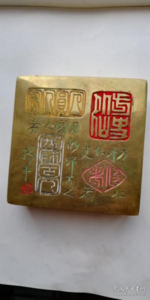 北平款,銅墨盒。