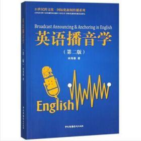 英语播音学 正版 林海春  9787504380289