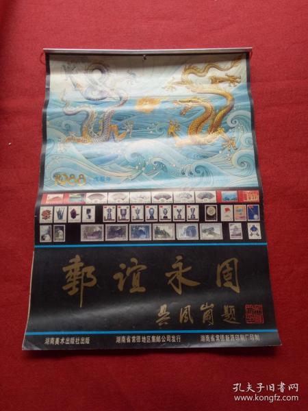 懷舊收藏掛歷年歷1988《郵誼永固》12月全湖南美術出版50*38cm