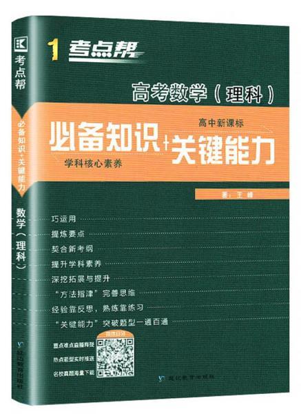 (2020)高考数学(理科)(普版)/考点帮.必备知识+关键能力