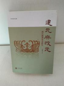 建元与改元 :西汉新莽年号研究