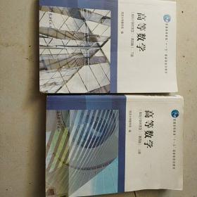 高等数学(本科少学时类型)第四版,上下册