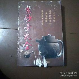 紫砂壶大全。书皮有些破损,内页干净不影响阅读。
