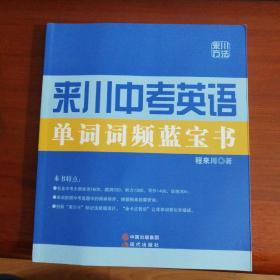 【包正版】来川中考英语单词词频蓝宝书