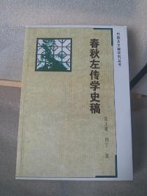 春秋左传学史稿