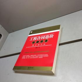建筑房地产法实务指导丛书20 : 工程合同造价法律实务