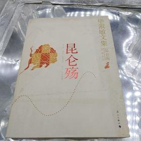 昆仑殇 毕淑敏文集典藏中篇 漓江出版社2009年一版一印
