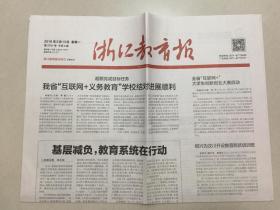 浙江教育報 2019年 5月13日 星期一 第3701期 今日4版 郵發代號:31-27
