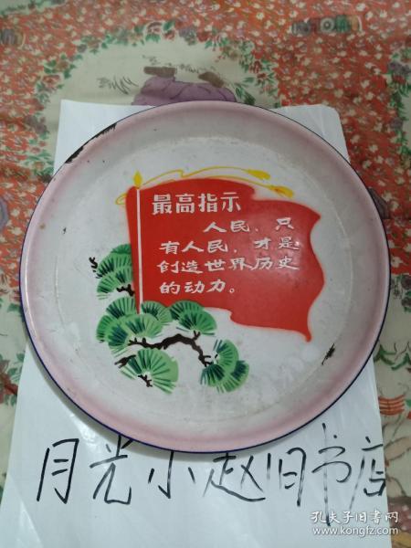 搪瓷碟子1968-8買家仔細看圖自鑒自賞
