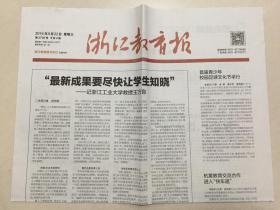 浙江教育報 2019年 5月22日 星期三 第3705期 今日4版 郵發代號:31-27