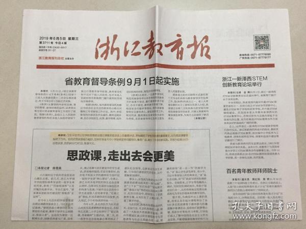 浙江教育報 2019年 6月5日 星期三 第3711期 今日4版 郵發代號:31-27