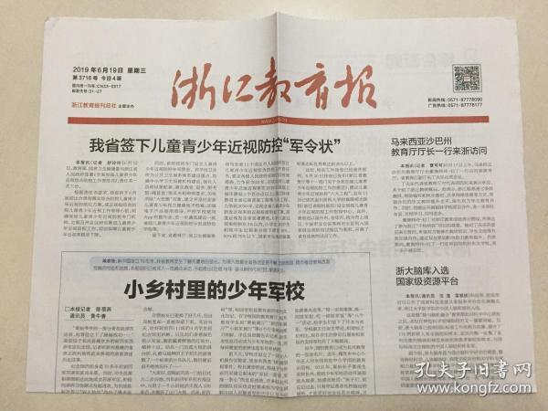 浙江教育報 2019年 6月19日 星期三 第3716期 今日4版 郵發代號:31-27