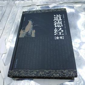 道德经【全书】中国智慧第一书治国齐家修身为学的宝典  硬精装
