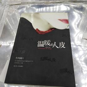 温暖的人皮   李西闽 江苏人民出版社2012年一版一印