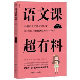 语文课超有料:部编本语文教材同步学八年级上册