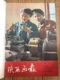 陕西画报1958.9创刊号—1959.8精装合订,品好