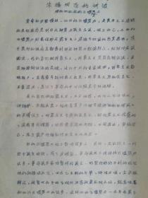 文革大字報8份